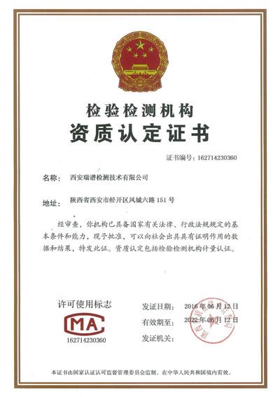 检验raybet网投机构资质认定证书