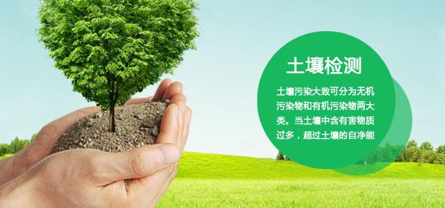 土壤raybet网投