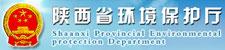 陕西省环境保护厅