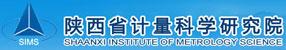 陕西省计量科学研究院